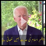 Biden calling for Jihad in the US